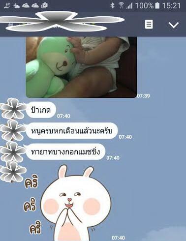 คุณลูกค้าสาวหาคู่แต่งกับคุณลูกค้าชายหาคู่ของเรา มีทายาทแล้วค่ะจากบริษัทจัดหาคู่ bangkokmatching.com
