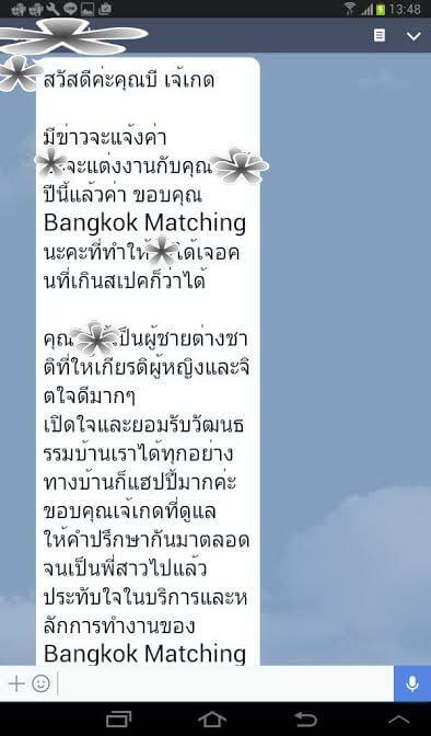 ลูกค้าหาคู่สำเร็จ ลูกค้าแต่งงาน บริการหาคู่โดยบริษัทหาคู่ หาแฟน บริษัทจัดหาคู่ Bangkokmatching.com