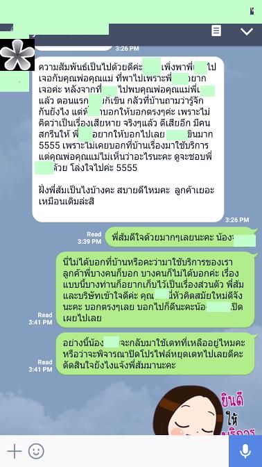 หาคู่สำเร็จ หาแฟนสำเร็จ ใช้บริการจัดหาคู่ของบริษัทจัดหาคู่ BangkokMatching.com