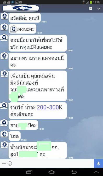1964 หาคู่สำเร็จ หาแฟนสำเร็จ ใช้บริการจัดหาคู่ของบริษัทจัดหาคู่ BangkokMatching.com
