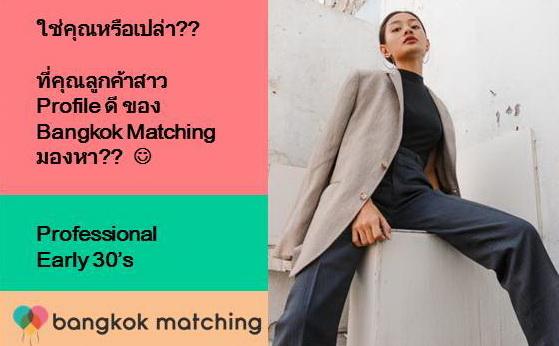 หนุ่มโสดคนไทยหาคู่จริงจังเพื่อการแต่งงานในไทย คนโสดหาคู่โปรไฟล์ดี รวย 1910201