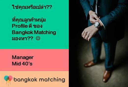 บริษัทจัดหาคู่แต่งงานดีๆ ในไทย หาคู่กับบริษัทจัดหาคู่ Bangkok Matching 84204