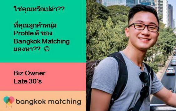 บริษัทจัดหาคู่แต่งงานดีๆ ในไทย หาคู่กับบริษัทจัดหาคู่ Bangkok Matching 84206