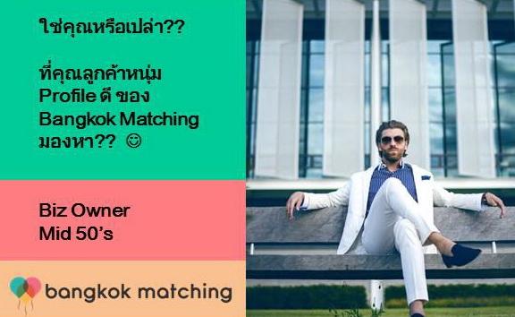 หาคู่ คนโสด ของบริษัทจัดหาคู่ Bangkok Matching ในไทย 2
