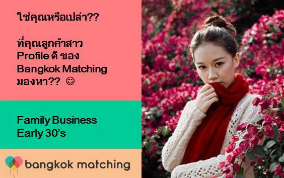 หาคู่ คนโสด ของบริษัทจัดหาคู่ Bangkok Matching ในไทย 5